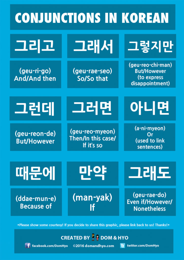 Good Morning My Dear In Korean Language : Learn korean conjunctions in dom hyo korea