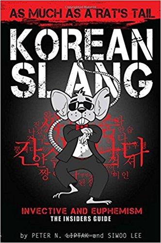 Learn korean words easily confused