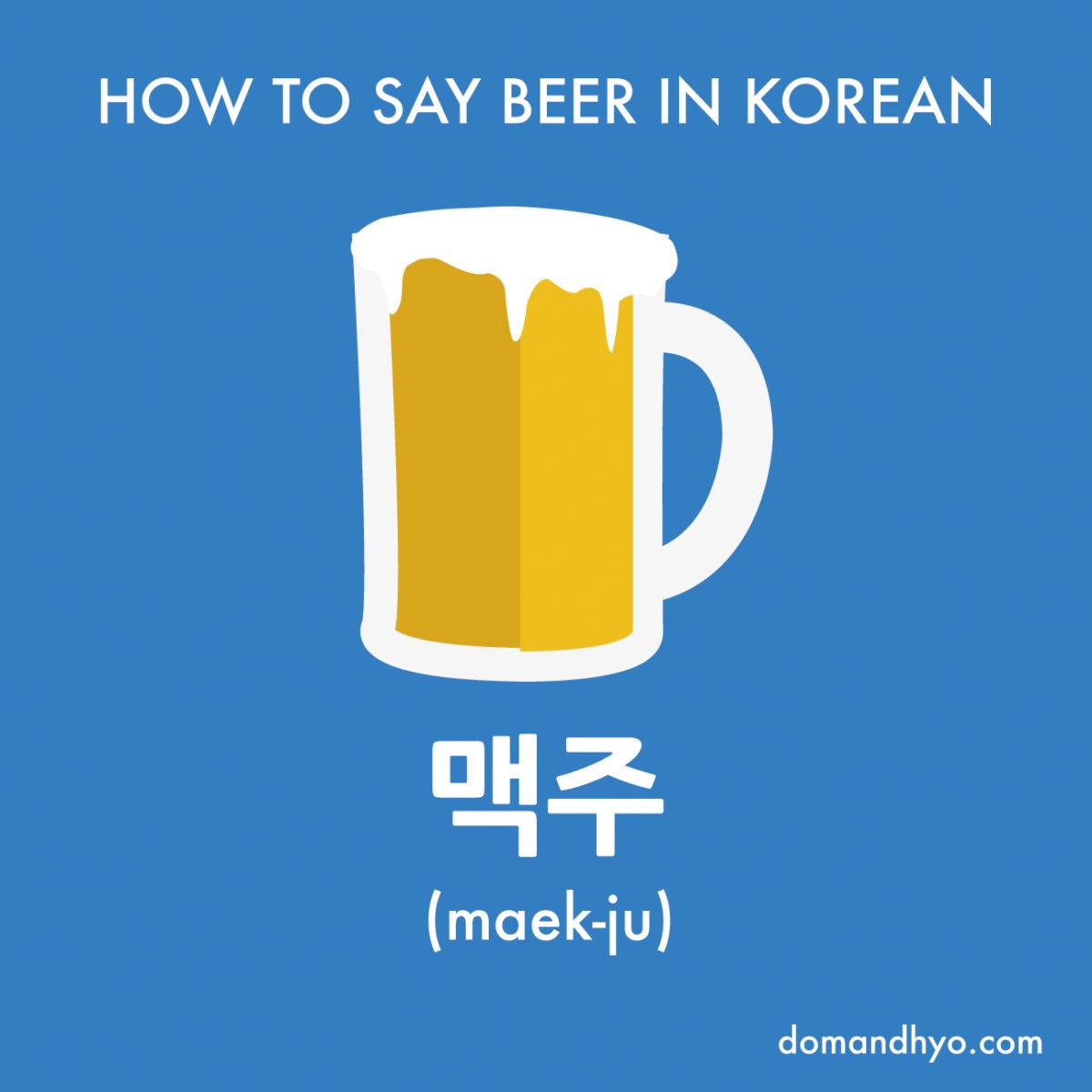 How to Say Beer in Korean