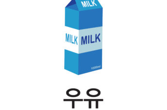 How to Say Milk in Korean