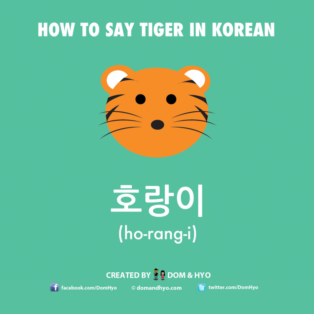 how to say world in korean