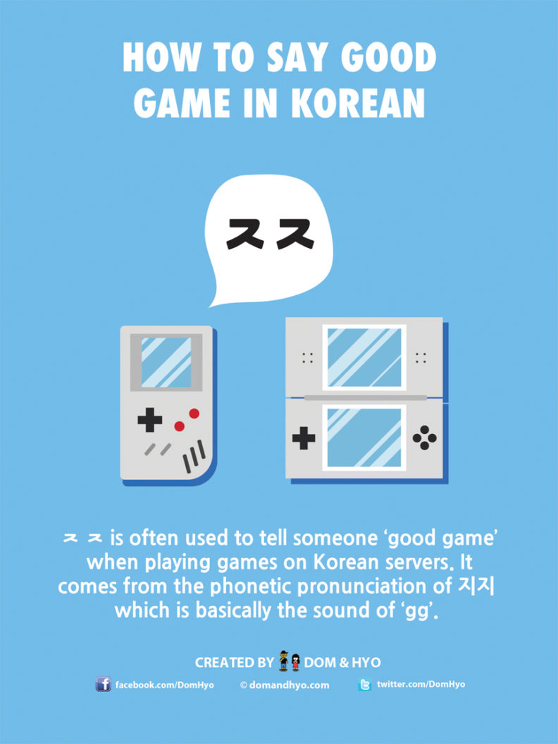 How to Say Good Game in Korean