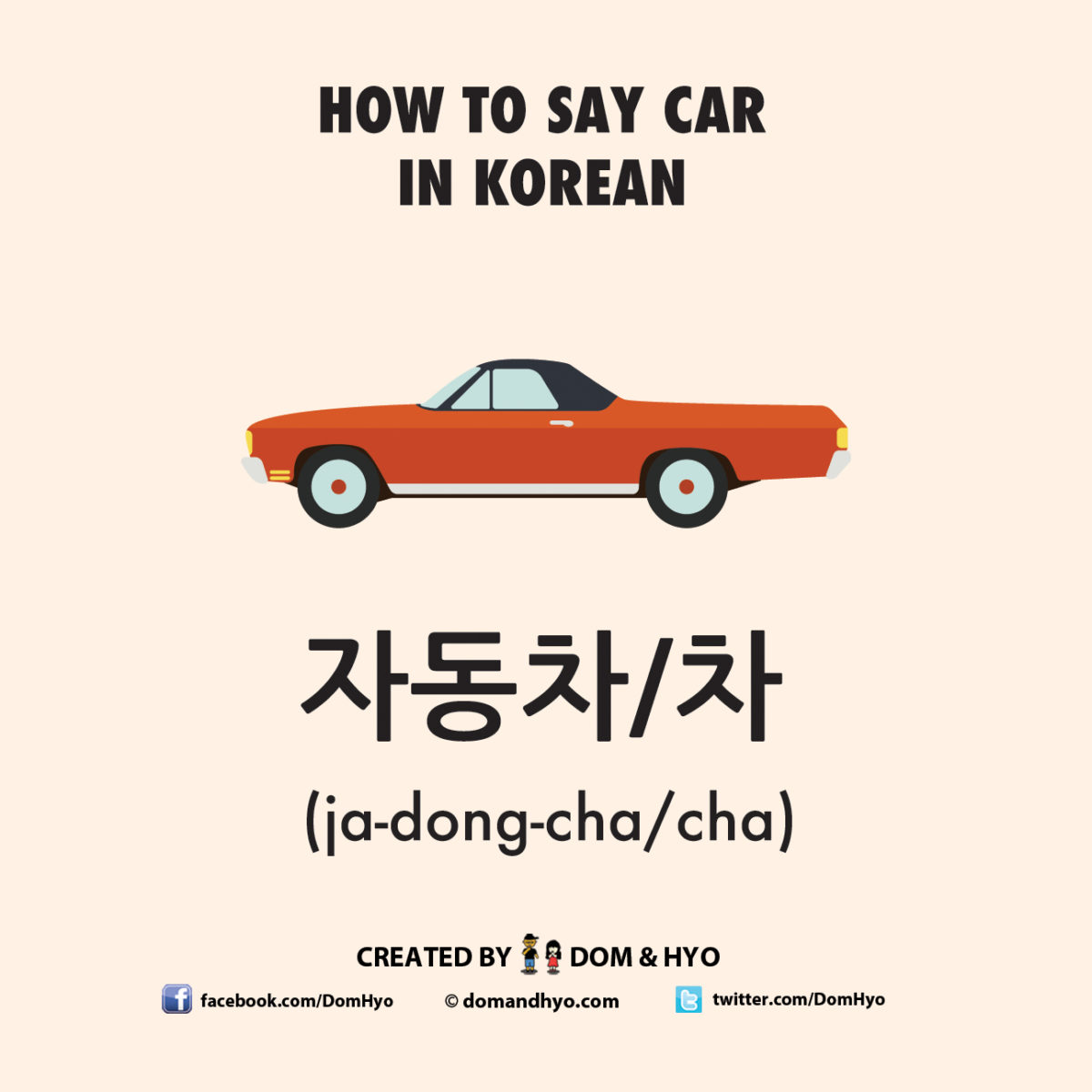 How to Say Car in Korean