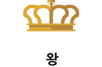 How to Say King in Korean