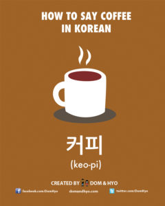 How to Say Coffee in Korean