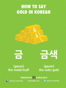 How to Say Gold in Korean