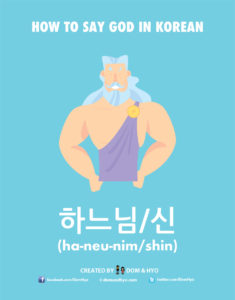 How to Say God in Korean