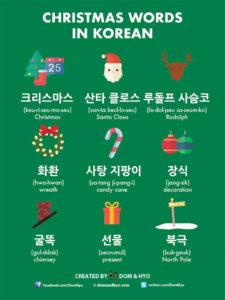 Christmas Words in Korean Vocabulary