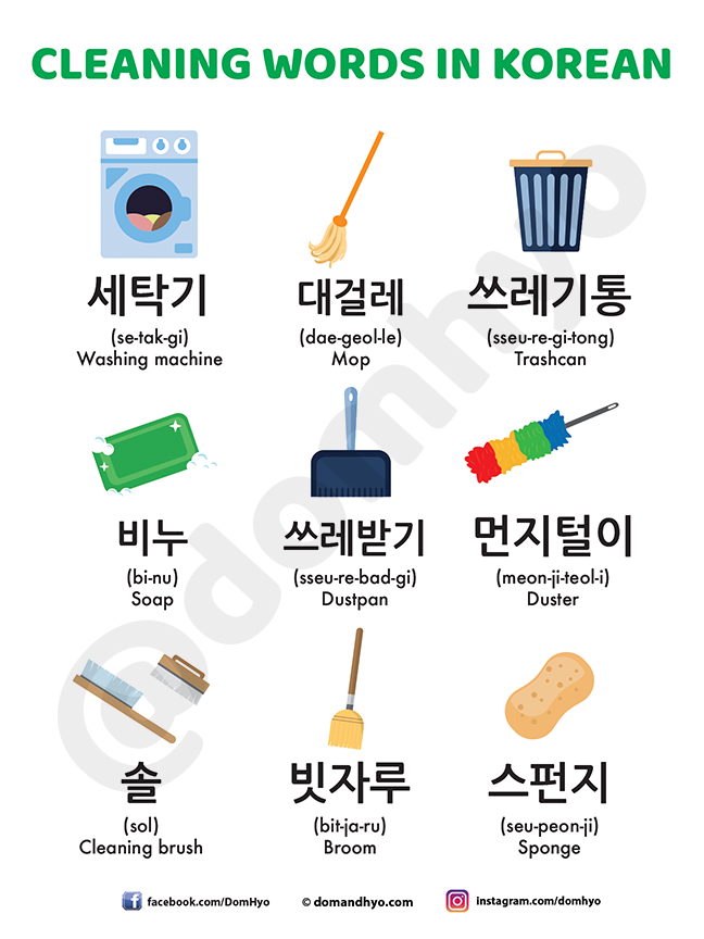 Cleaning vocabulary in Korean