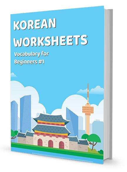 Korean Worksheets - Vocabulary for Beginners