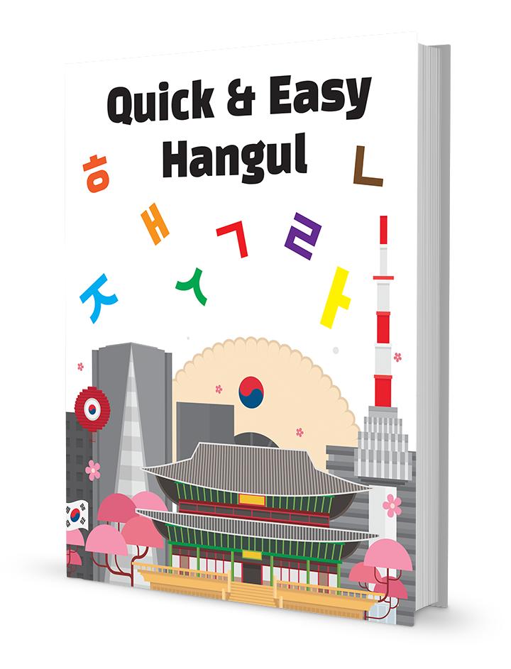 Korean Worksheets - Hangul Alphabet