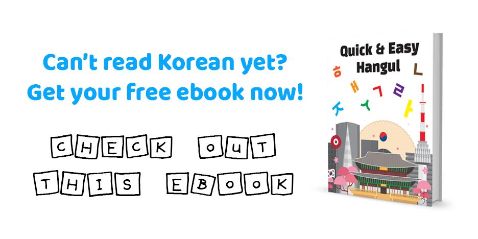 Free Korean Ebook