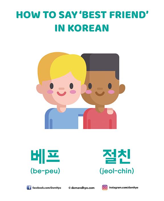 How to say best friend in Korean