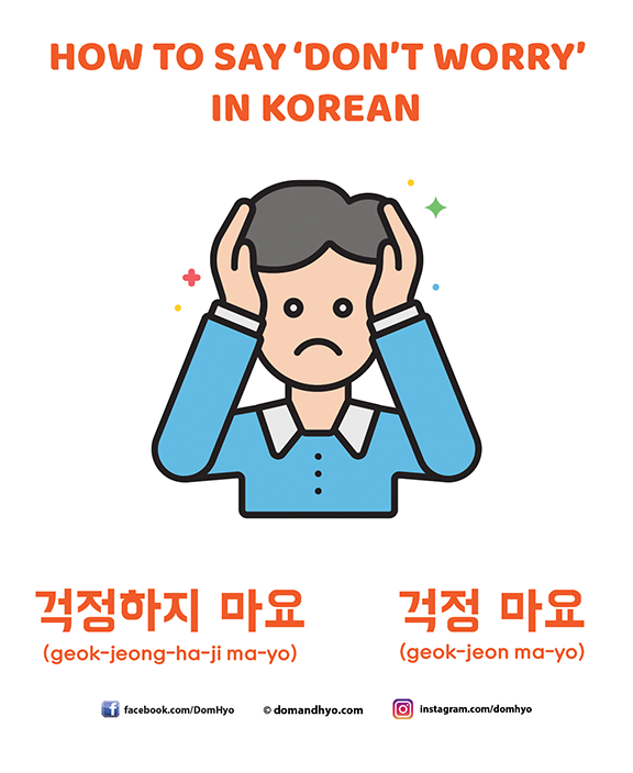 How to Say Don't Worry in Korean
