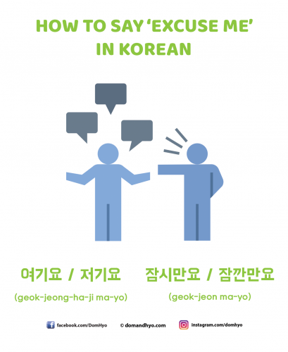 How to say excuse me in Korean