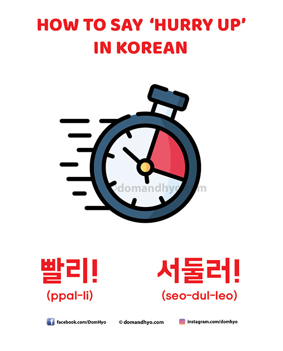 How to say hurry up in Korean