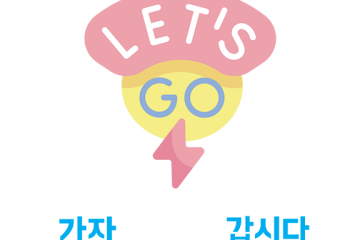 How to Say 'Let's Go' in Korean