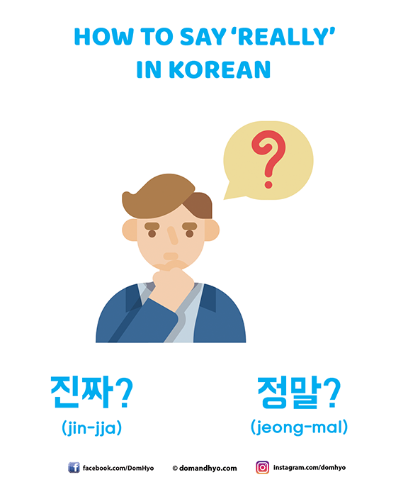 How to say 'Really' in Korean
