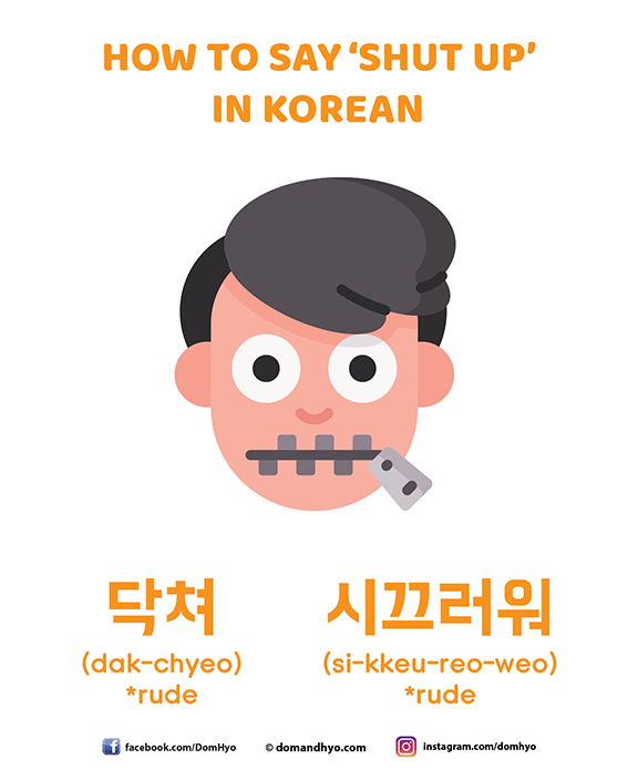 How to say shut up in Korean