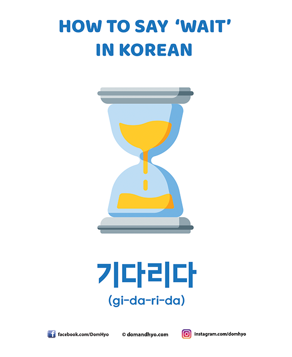 How to say wait in Korean